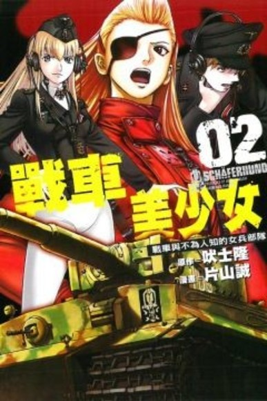 戰車美少女 2 (限)