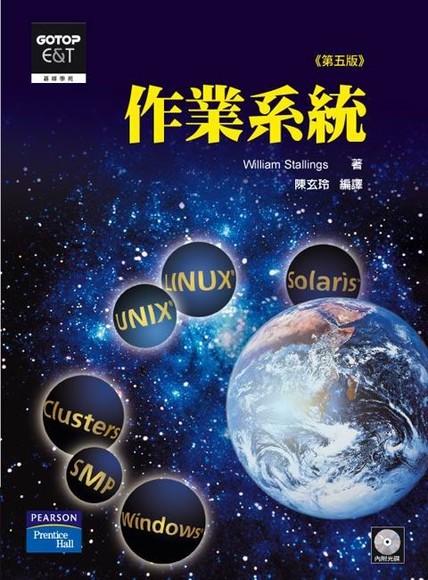 作業系統(第五版)(附CD)(平裝)