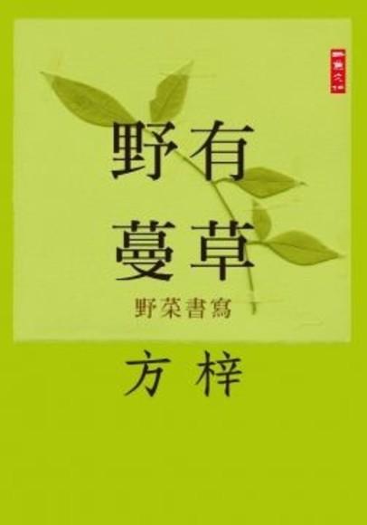 野有蔓草:野菜書寫