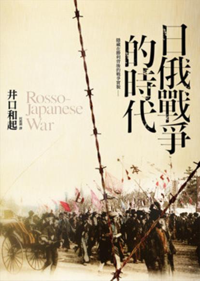 日俄戰爭的時代
