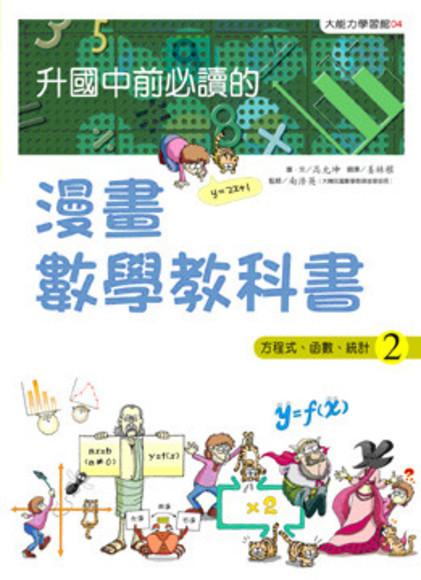 漫畫數學教科書: 升國中前必讀的(第2冊:平裝)
