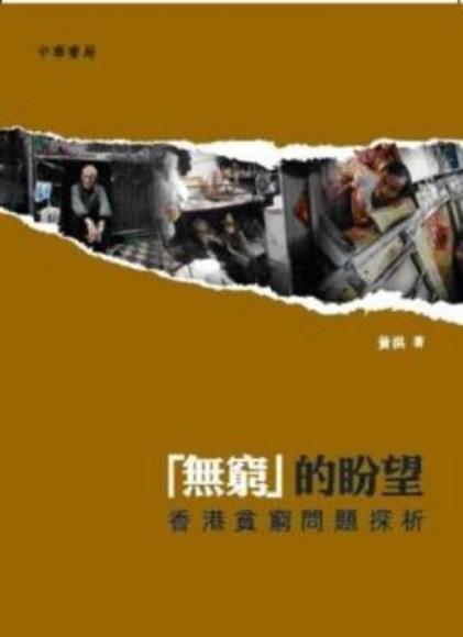 「無窮」的盼望:香港貧窮問題探析