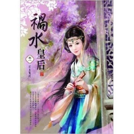 禍水皇后(卷一:公主駕到)