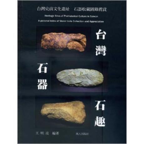 台灣石器石趣(精裝)