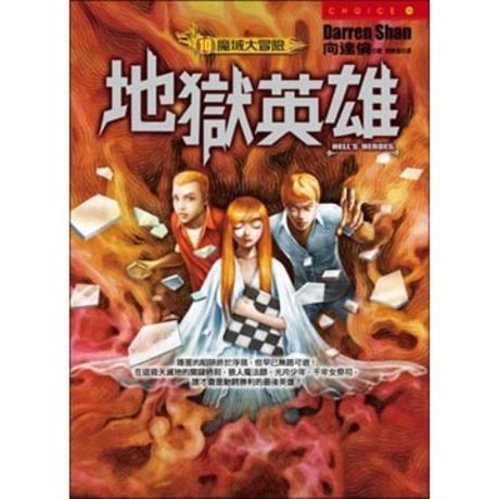地獄英雄-魔域大冒險(10)