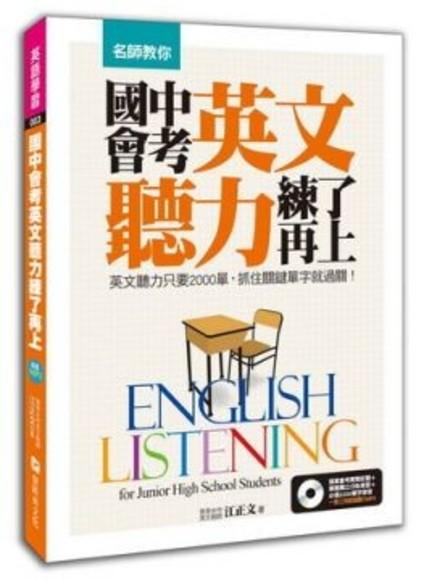 名師教你,國中會考英文聽力,練了再上:英文聽力只要2000單,抓住關鍵單字就過關!(附擬真會考英文聽力試題MP3)