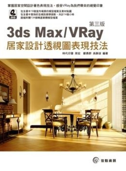 3ds Max/VRay 居家設計透視圖表現技法(第三版)