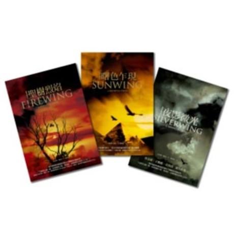 銀翼族傳奇套書:夜影微光、曙色乍現、聖樹烈焰