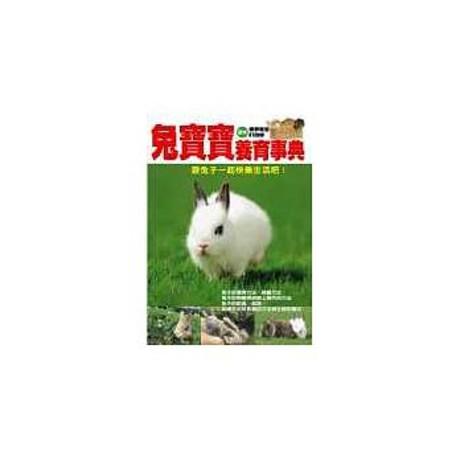 兔寶寶養育事典