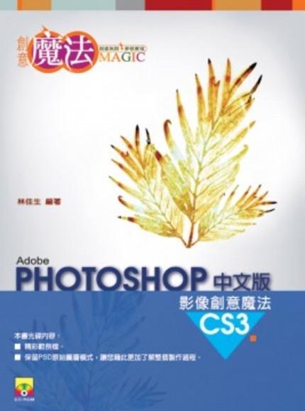 PhotoShop CS3影像創意魔法中文版(平裝附光碟片)
