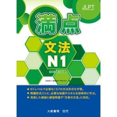 日本語能力試驗 滿點文法N1