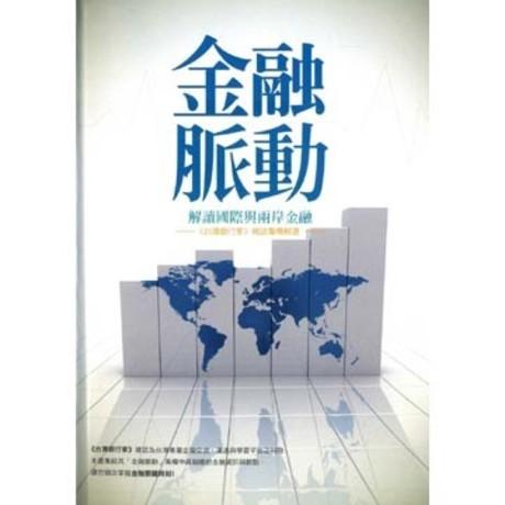 金融脈動-解讀國際與兩岸金融