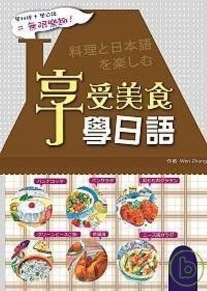 享受美食學日語 (20K)(平裝)