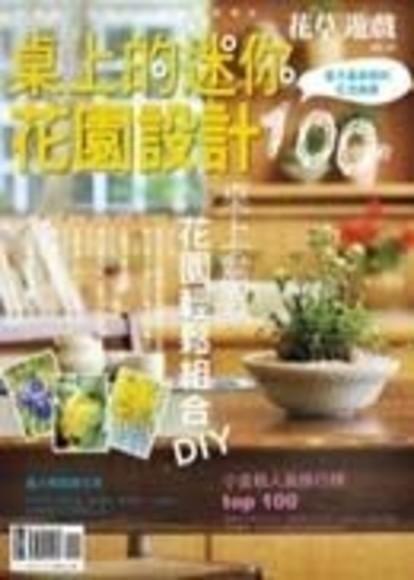 花草遊戲no.43桌上的迷你花園設計100款