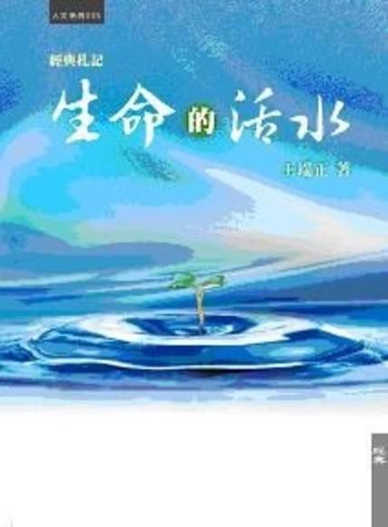 生命的活水(平裝)