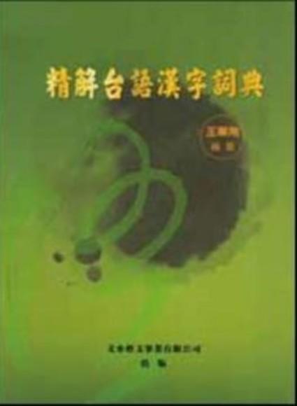 精解台語漢字詞典(精裝)