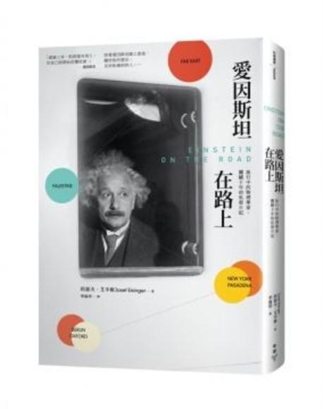 愛因斯坦在路上:旅行中的物理學家,關鍵十年的私密日記(平裝)
