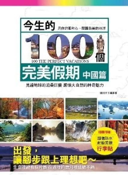 今生的 100個完美假期:中國篇