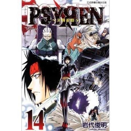 PSYREN~決戰遊戲               14