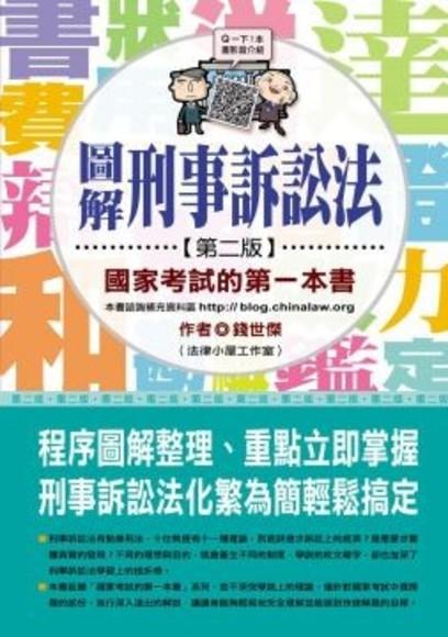 圖解刑事訴訟法:國家考試的第一本書(二版)