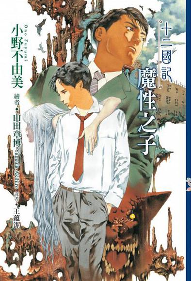 十二國記(03):魔性之子