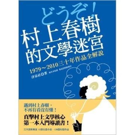 村上春樹的文學迷宮:1979~2010三十年作品全解說