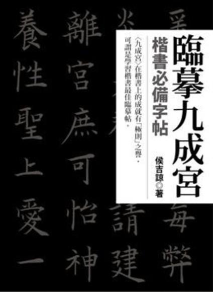 臨摹九成宮:楷書必備字帖