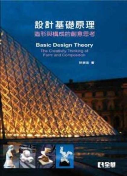 設計基礎原理:造形與構成的創意思考(第三版)