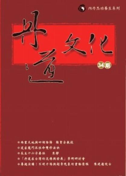 丹道文化34期