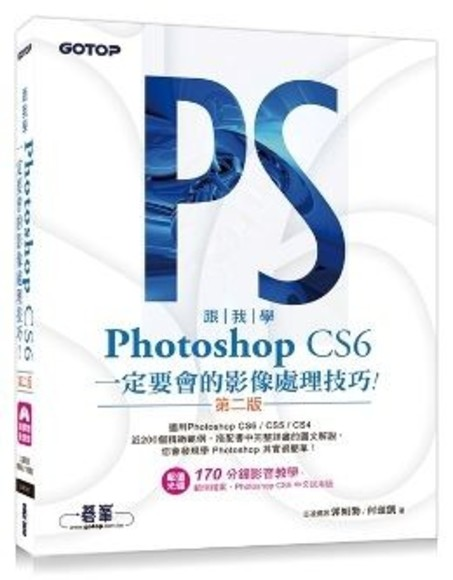 跟我學Photoshop CS6一定要會的影像處理技巧(第二版)適用CS6/CS5/CS((附試用版、範例檔與教學影片)
