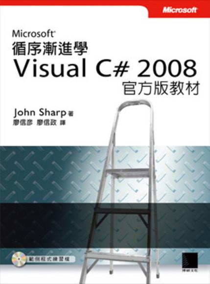 循序漸進學Microsoft Visual C# 2008 官方版教材(平裝附光碟片)