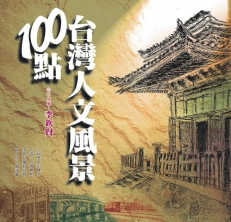 台灣人文風景100點