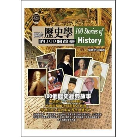 關於歷史學的100個故事(平裝)