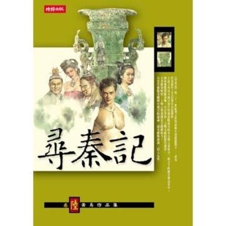 尋秦記(卷六)