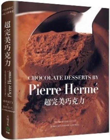 PIERRE HERME超完美巧克力:經過家庭廚房實際測試,大師獨創&精準配方(精裝)