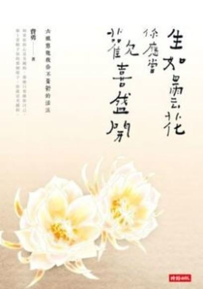 生如曇花,你應當歡喜盛開:六祖惠能教你不憂鬱的活法(首刷贈品版)