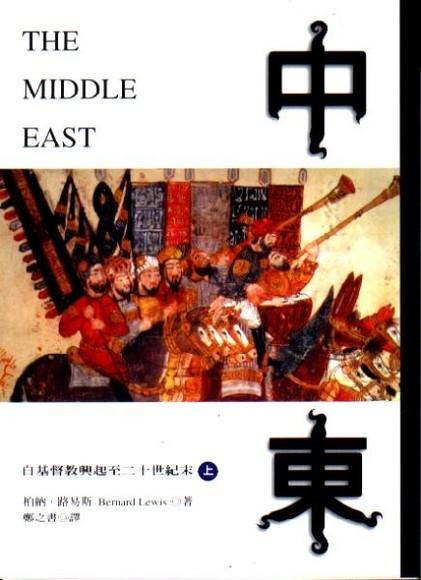 中東(上)