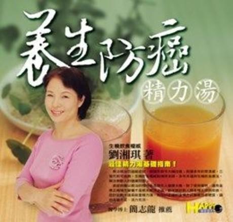 養生防癌精力湯