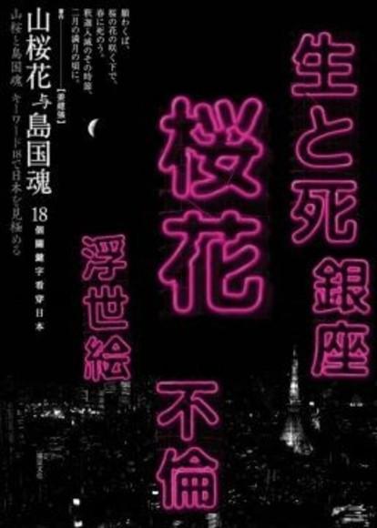 山櫻花與島國魂:18個關鍵字看穿日本