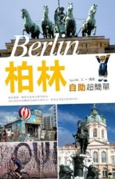 柏林自助超簡單
