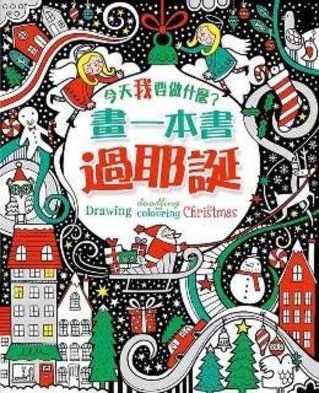 今天我要做什麼?畫一本書過耶誕!