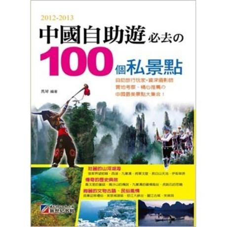 2012-2013 中國自助遊必去的100個私景點