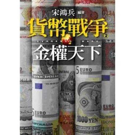 貨幣戰爭2金權天下(平裝)