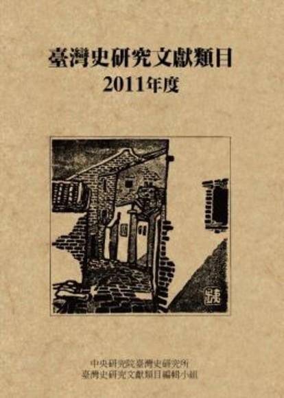 臺灣史研究文獻類目(2012年度)(精裝)