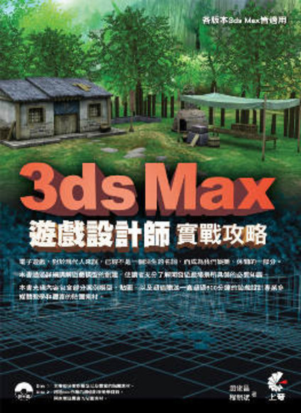 3ds Max 遊戲設計師實戰攻略