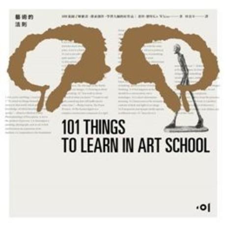 藝術的法則:101張圖了解繪畫、探究創作,學習大師的好作品