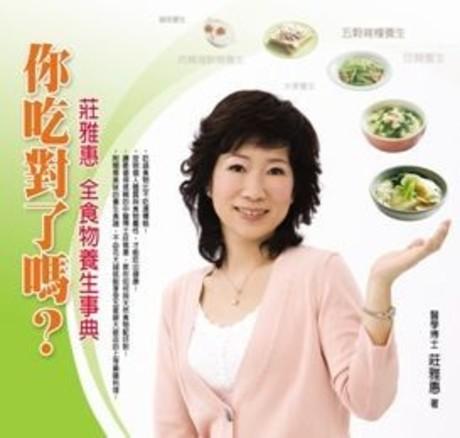你吃對了嗎?: 莊雅惠 全食物養生事典(平裝)