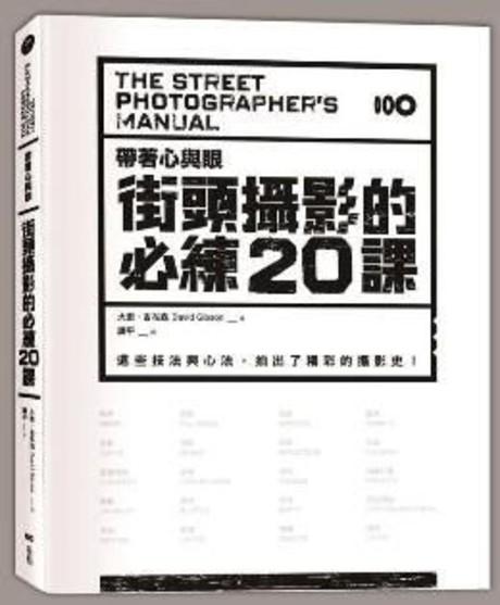 帶著心與眼,街頭攝影的必練20課:這些技法與心法,拍出了精采的攝影史!