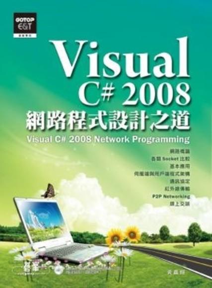 Visual C# 2008網路程式設計之道(附CD)(平裝)