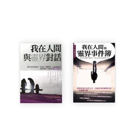 我在人間與靈界對話+我在人間的靈界事件簿(收縮套書)